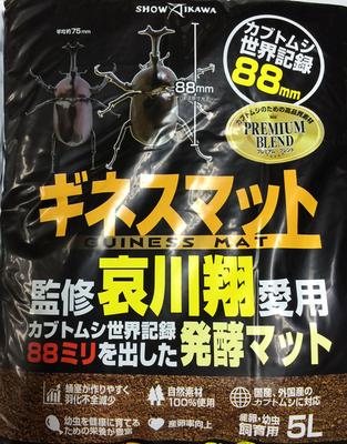 ■哀川翔監修の「ギネスマット」 容量5L