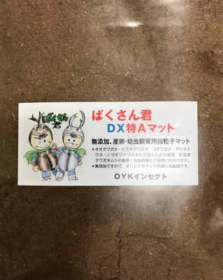■ばくさん君DX特Aマット 容量8L