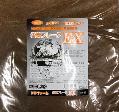 ■栄養フレークEX 容量10L