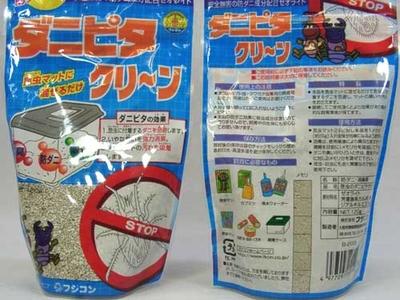 ■ダニピタクリーン (フジコン製)