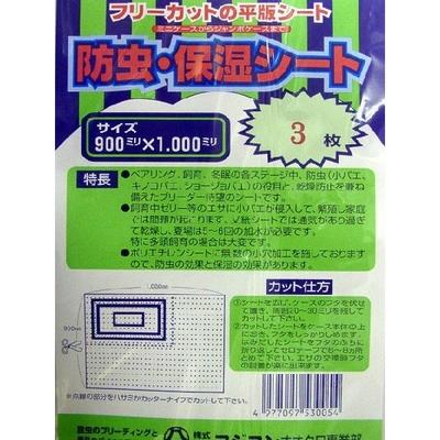 ■防虫・保湿シート 3枚入 (フジコン製)