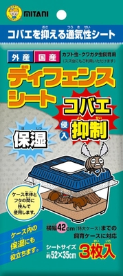 ■ディフェンスシート 3枚入(ミタニ製)