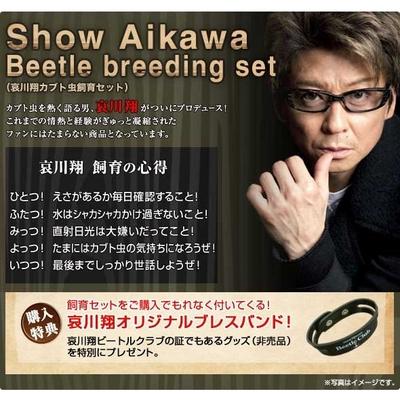 ■哀川翔の飼育セット