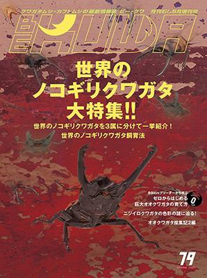 BE-KUWA No.79 世界のノコギリクワガタ大特集