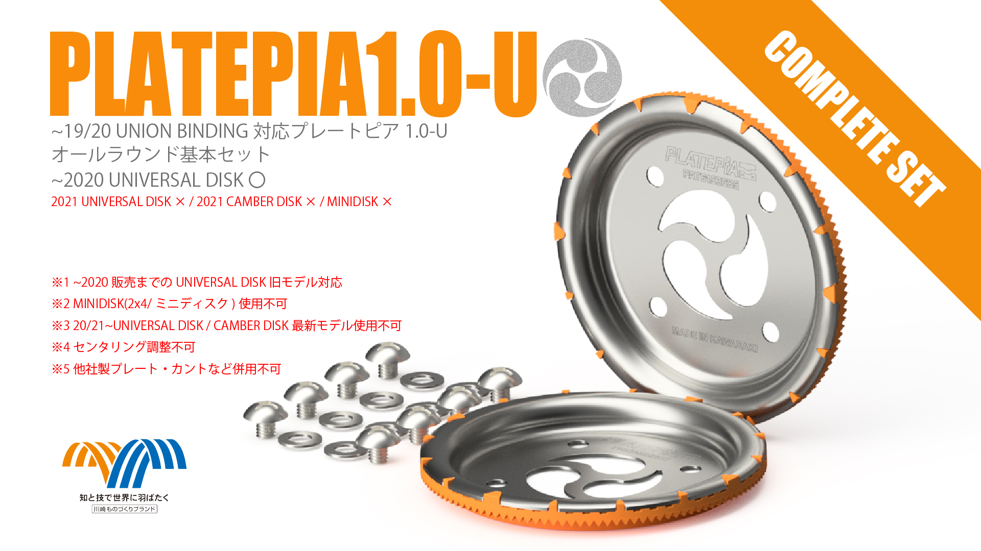 PLATEPIA1.0-U