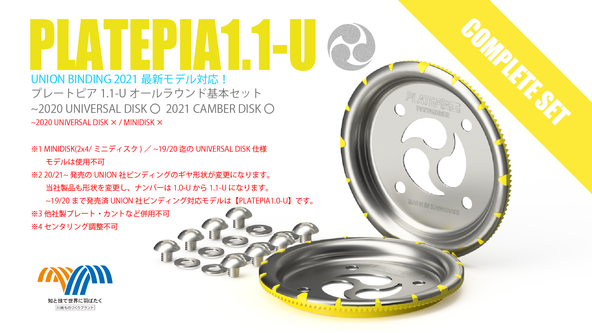 PLATEPIA1.1-U