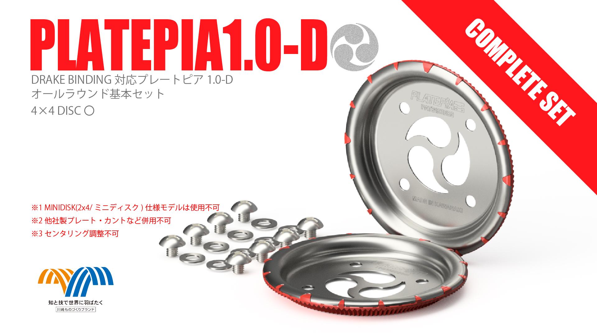 PLATEPIA1.0-D