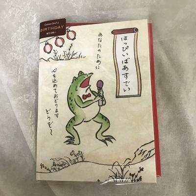 鳥獣戯画バースデーカード 踊り