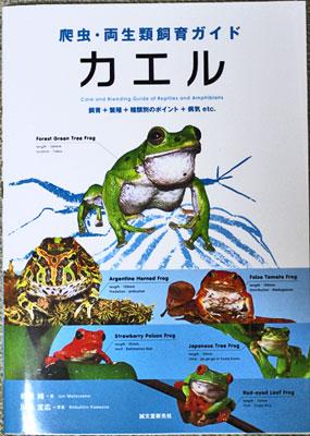 「カエル」は虫両生類飼育ガイドシリーズ