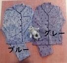 ピクルス スムース総柄パジャマ