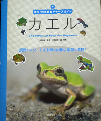 ビギナーズガイドシリーズ「カエル」