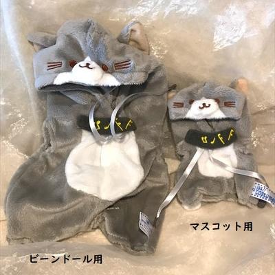 ピクルス グレー猫 コスチューム  マスコット・ビーンドール用
