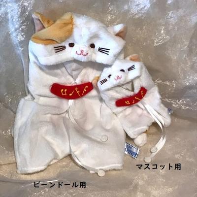 ピクルス ニ毛猫 コスチューム  マスコット・ビーンドール用
