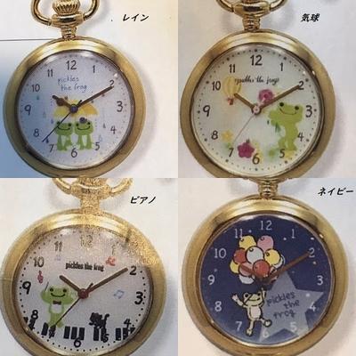 ピクルス 時計キーホルダー