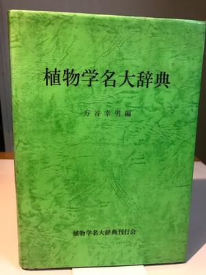 植物学名大辞典