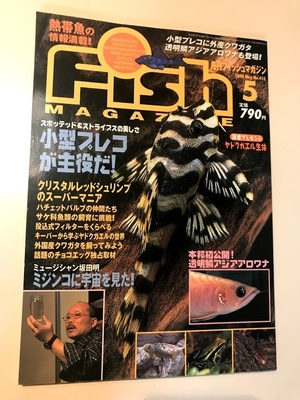 月刊フィッシュマガジン No410 2000/05