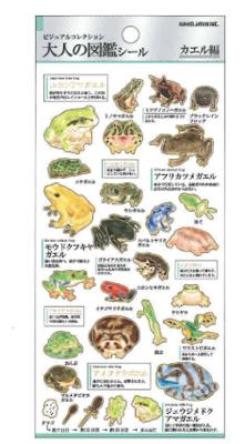大人の図鑑シリーズシール カエル編