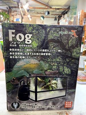 爬虫類・植物用加湿器 Fogフォグ