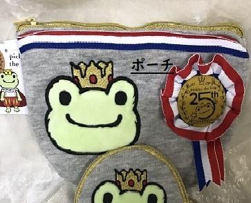 ピクルス 25th王様  ポーチ コインパース