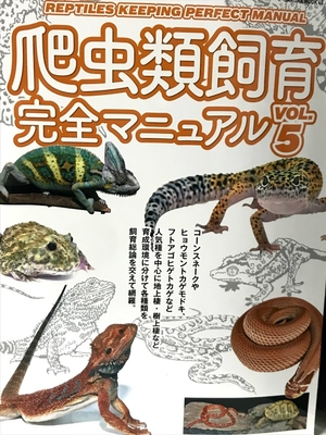 レターパックライトで送る 爬虫類飼育完全マニュアル