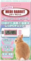 マルチ湿・温度計 うさぎ用