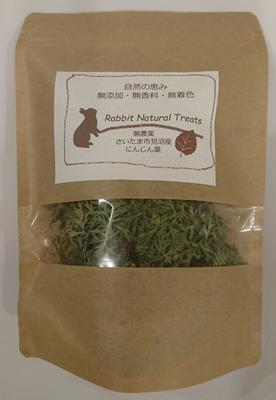 Rabbit Natural Treats 無農薬 高知県産 にんじん葉