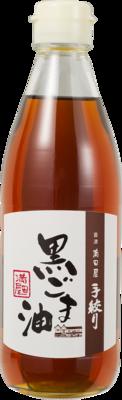 圧搾絞り 黒ごま油 330g(瓶)