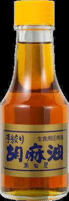 圧搾絞り ごま油 140g(瓶)