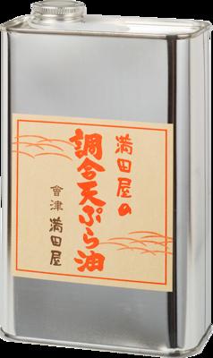 調合天ぷら油 1000g(缶)