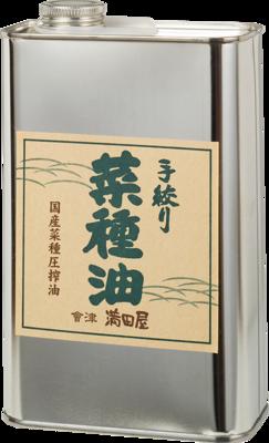 菜種油 1kg(缶)