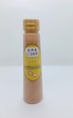 会津産 えごまドレッシング くるみ味 200ml