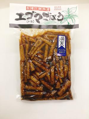 会津下郷特産 エゴマごぼう 200g