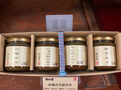 ☆キャンペーン価格 田楽みそ お味見セット(1.3kg)