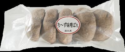 ちーず味噌ぱん(数量限定) 5個入り