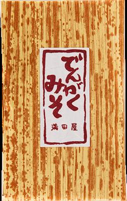 田楽みそ 100g(竹皮風包み)