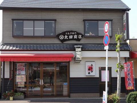 太田商店ネットショップ
