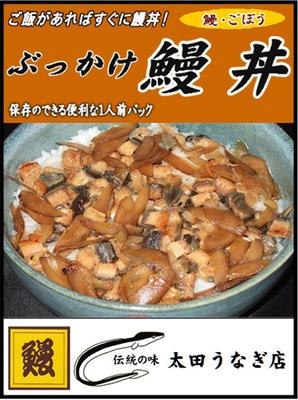 ぶっかけ鰻丼(1人前)