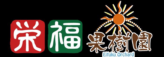 栄福果樹園ネットショップ