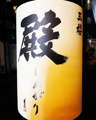 玉櫻 純米 殿