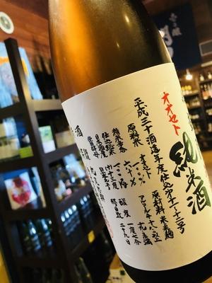 悦凱陣 純米無ろ過生原酒 オオセト 30BY