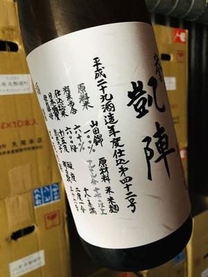 誉凱陣 純米吟醸 山田錦 無ろ過生原酒 29BY