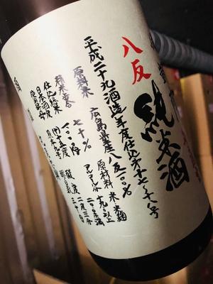 悦凱陣 山廃純米 無ろ過生原酒 八反 29BY