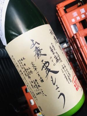 秋鹿 山廃・霙もよう 山田錦 30BY