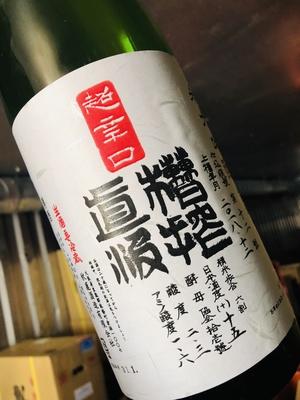 秋鹿 超辛口 純米吟醸 槽搾直汲 30BY