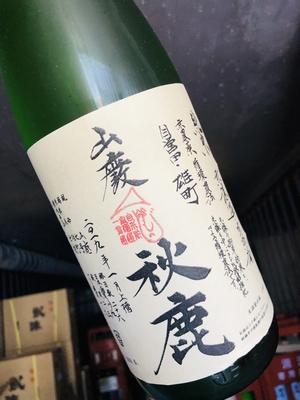 秋鹿 山廃純米 自営田・雄町 無濾過生原酒 30BY