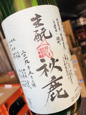 秋鹿 生酛純米 自営田・雄町 無濾過生原酒 30BY