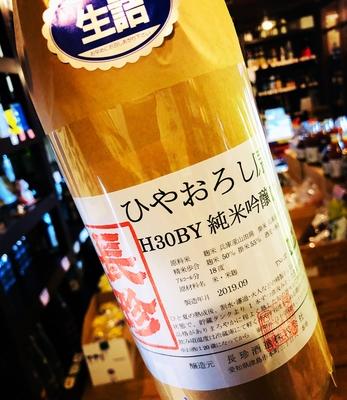 長珍 純米吟醸 ひやおろし 生詰原酒 30BY