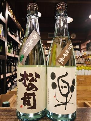 松の司 純米吟醸 あらばしり