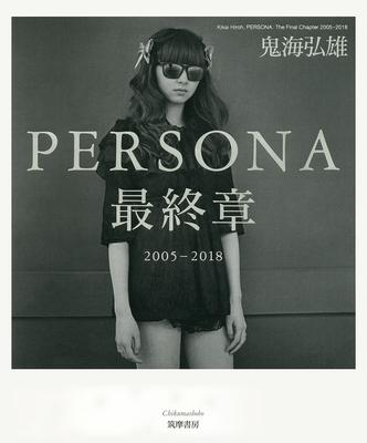PERSONA最終章 2005−2018(著者サイン入り)
