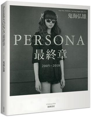 PERSONA最終章 2005−2018(特製ポストカード付)